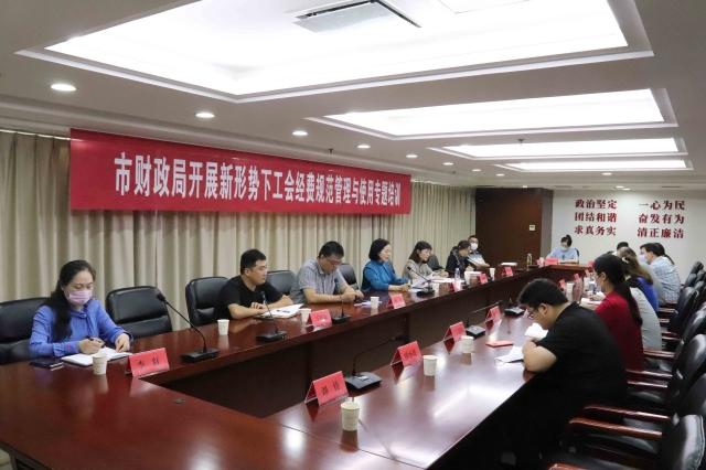 市财政局开展提升机关工会干部综合素质专题培训